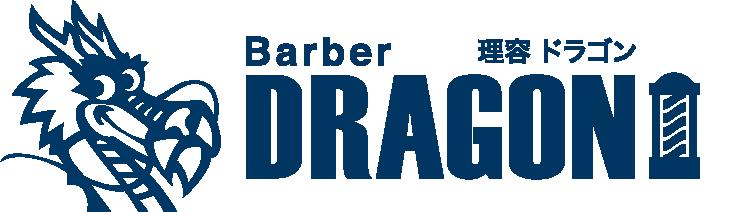 Barbar DRAGON 理容ドラゴン